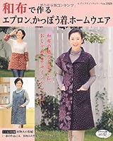 和布で作るエプロン、かっぽう着、ホームウエア (レディブティックシリーズno.3323)