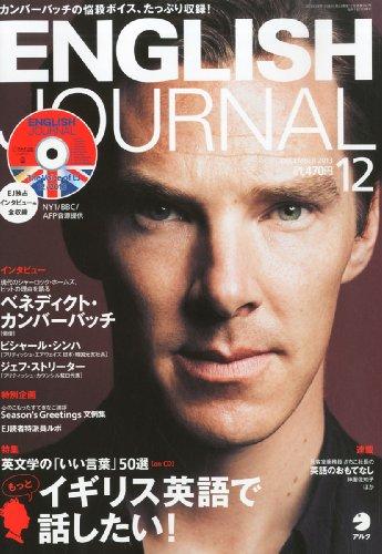 CD付 ENGLISH JOURNAL (イングリッシュジャーナル) 2013年 12月号の詳細を見る