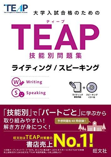 【CD付】TEAP技能別問題集ライティング/スピーキング (大学入試合格のためのTEAP対策書)
