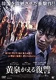 黄泉がえる復讐[DVD]
