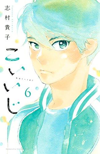 こいいじ(6) (Kissコミックス)