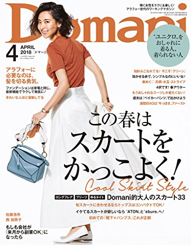 Domani (ドマーニ) 2018年 4月号 [雑誌]