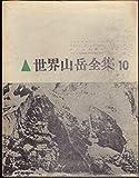世界山岳全集〈第10〉アルプスの三つの壁・グランド・ジョラスの北壁・ドリュの西壁・ドリュの西 (1960年)