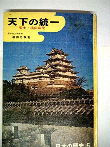 天下の統一―安土・桃山時代 (日本の歴史 6 カラー版)