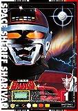 宇宙刑事シャリバン VOL.1[DVD]