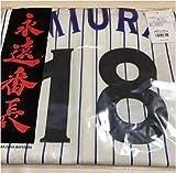 永遠番長 三浦大輔 1998 横浜ベイスターズ ユニフォーム M