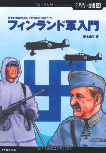 フィンランド軍入門 極北の戦場を制した叙事詩の勇者たち (ミリタリー選書 23)の詳細を見る