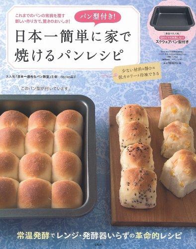 RoomClip商品情報 - パン型付き! 日本一簡単に家で焼けるパンレシピ 【スクウェアパン型付き】 (バラエティ)