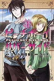 ピーチボーイリバーサイド(4) (月刊少年マガジンコミックス)
