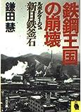 鉄鋼王国の崩壊―ルポルタージュ・新日鉄釜石 (河出文庫)