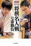 〈愛蔵版〉 第75期将棋名人戦七番勝負 (毎日新聞出版)