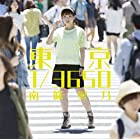 南條愛乃/東京 1/3650(通常盤)