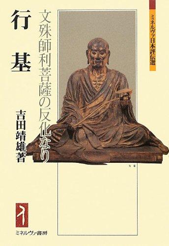 行基―文殊師利菩薩の反化なり (ミネルヴァ日本評伝選)