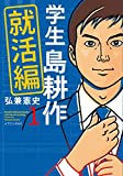 学生 島耕作 就活編(1) (イブニングKC)