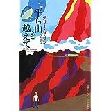 平ら山を越えて (奇想コレクション)