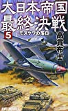 大日本帝国最終決戦 (5) モスクワの落日 (RYU NOVELS)