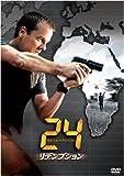 24 -TWENTY FOUR- リデンプション [DVD]