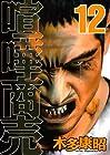 喧嘩商売 第12巻