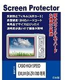 CASIO HIGH SPEED EXILIM EX-ZR1700専用 AR液晶保護フィルム(反射防止フィルム・ARコート)