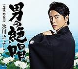 【早期購入特典あり】男の絶唱/芝浜恋女房(Eタイプ)(CDジャケットサイズステッカー付)