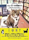 エクスナレッジ 仁平 綾 ニューヨークの看板ネコの画像