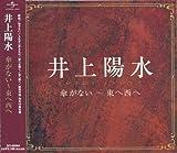 井上陽水 ベスト 傘がない 東へ西へ 氷の世界 夢の中へ CD2枚組 全31曲収録 DCI-85904-5S 画像