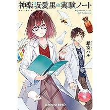神楽坂愛里の実験ノート (光文社キャラクター文庫)