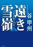 遠き雪嶺(上)<遠き雪嶺> (角川文庫)