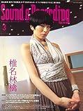 Sound & Recording Magazine (サウンド アンド レコーディング マガジン) 2007年 03月号 [雑誌]