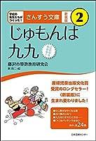 さんすう文庫 【新装版】 第2巻 じゅもんは九九