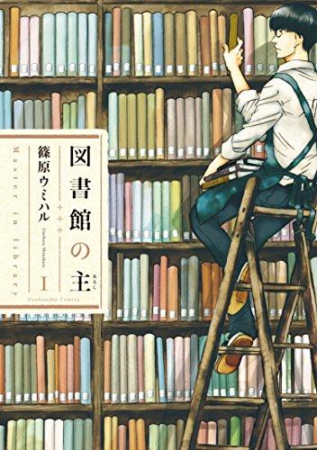 図書館の主 1巻 (芳文社コミックス)