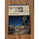 水戸芸術館の実験 (地方自治ジャーナルブックレット)