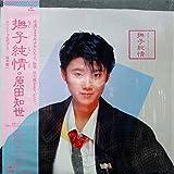 撫子純情 [12