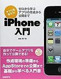 アプリを作ろう!  IPHONE入門 (アプリを作ろう! シリーズ)