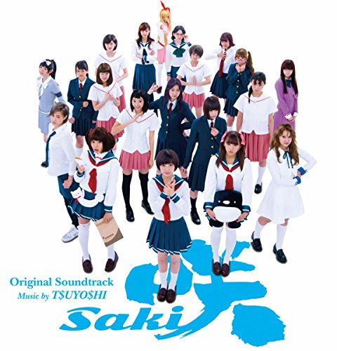 映画&ドラマ「咲 -Saki-」オリジナル・サウンドトラック