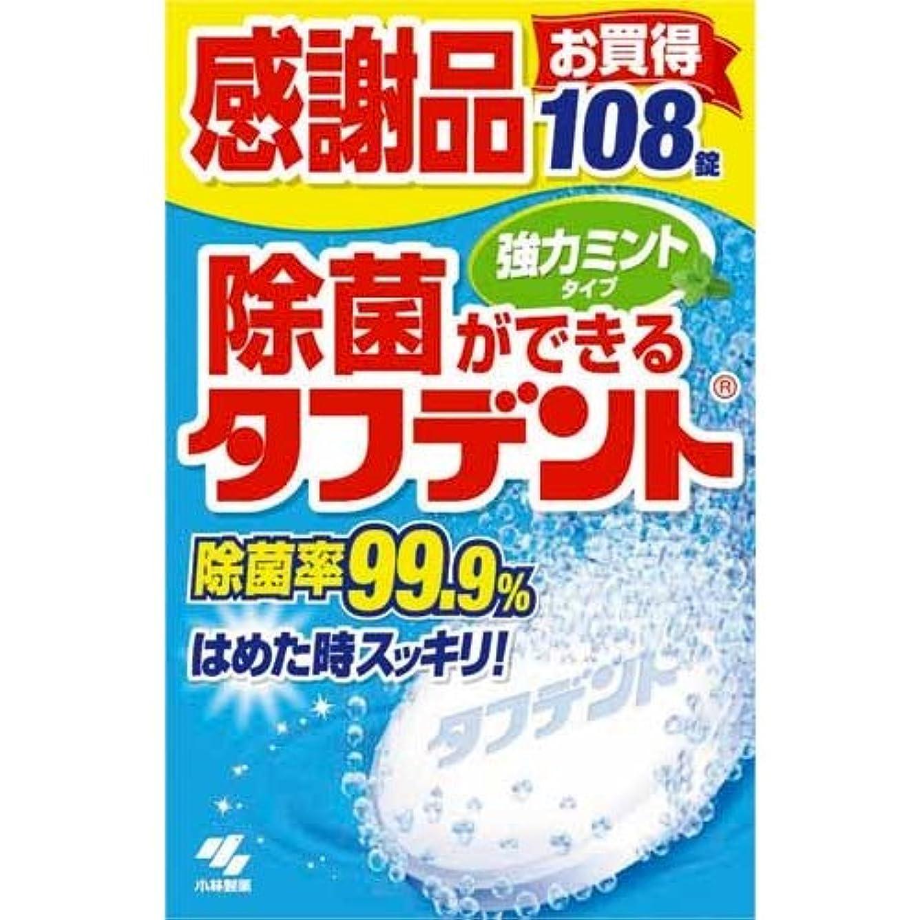 アラブ人上下するコンパイル小林製薬 除菌ができるタフデント 強力ミントタイプ 感謝品 108錠
