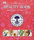 ニールズヤード レメディーズ BEAUTY BOOK