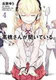 高橋さんが聞いている。 4巻 (デジタル版ガンガンコミックスJOKER)