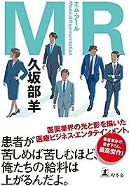 MR (幻冬舎単行本)