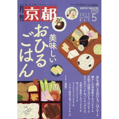 月刊京都2017年5月号[雑誌]
