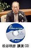 松谷明彦 東京劣化の著者【講演CD:このままでは東京が劣化する~深刻な首都の高齢化問題~】