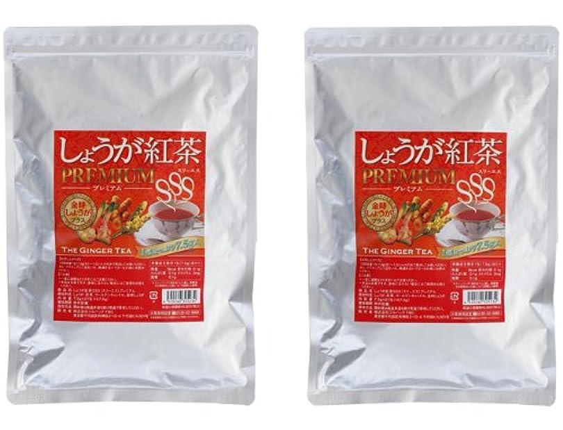店主つぼみ有毒なしょうが紅茶プレミアムSSS 2個セット(金時生姜紅茶ダイエットティー)