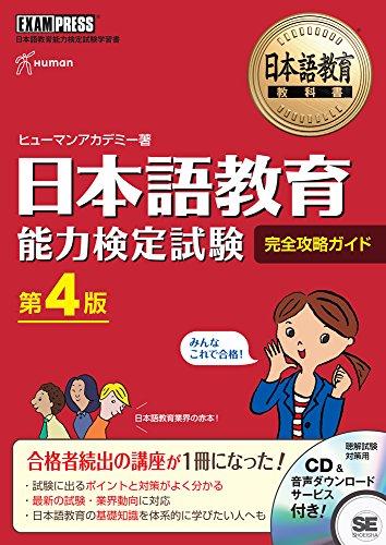 日本語教育教科書 日本語教育能力検定試験 完全攻略ガイド 第4版 発売日