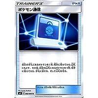 ポケモンカードゲーム SM9 拡張パック タッグボルト ポケモン通信 U   ポケカ グッズ トレーナーズカード