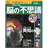 DVDで学ぶ人体 脳の不思議 (人体紀行)