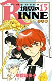 境界のRINNE 15 (少年サンデーコミックス)