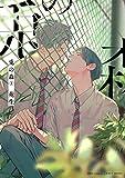 兎の森 1 (H&C Comics CRAFTシリーズ) 画像