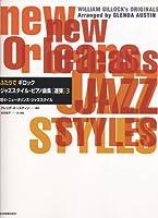 ふたりでギロックジャズスタイルピアノ曲集[連弾] 3 続々ニューオリンズジャズスタイル (ニューオリンズ・ジャズスタイル 続々)
