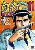 白竜HADOU コミック 1-11巻セット