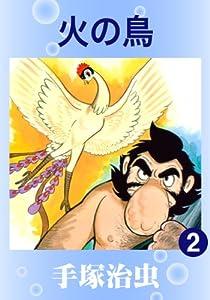火の鳥 2巻 表紙画像